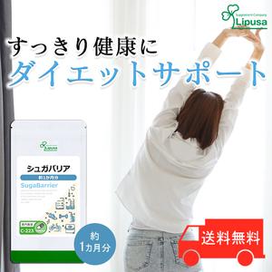 【リプサ公式】 シュガバリア 約1か月分 C-223 サプリメント サプリ 健康食品 ダイエット 送料無料