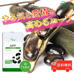 【リプサ公式】 ムクナ 約1か月分 C-126 サプリメント サプリ 健康食品 送料無料