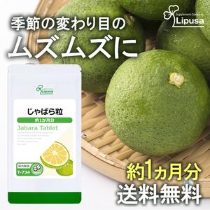 【リプサ公式】 じゃばら粒 約1か月分 T-734 サプリメント サプリ 健康食品 送料無料