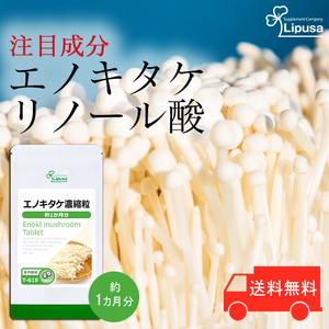 【リプサ公式】 エノキタケ濃縮粒 約1か月分 T-619 サプリメント サプリ 健康食品 送料無料