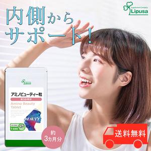【リプサ公式】 アミノビューティー粒 約3か月分 T-690 サプリメント サプリ 健康食品 美容 送料無料