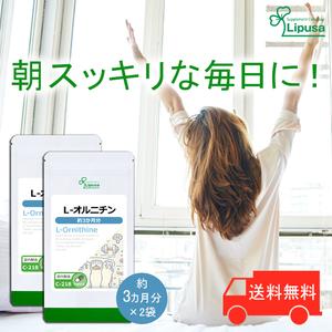 【リプサ公式】 L-オルニチン 約3か月分×2袋 C-218-2 サプリメント サプリ 健康食品 ダイエット 送料無料