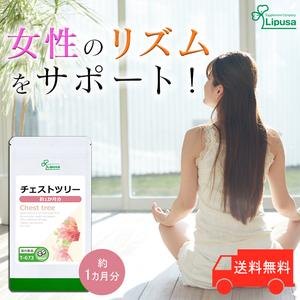 【リプサ公式】 チェストツリー(チェストベリー) 約1か月分 T-673 サプリメント サプリ 健康食品 美容 送料無料