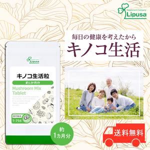【リプサ公式】 キノコ生活粒 約1か月分 T-756 サプリメント サプリ 健康食品 送料無料