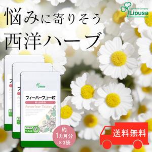 【リプサ公式】 フィーバーフュー粒 約1か月分×3袋 T-749-3 サプリメント サプリ 健康食品 美容 送料無料