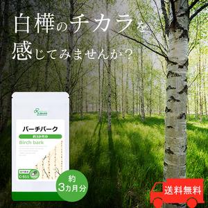 【リプサ公式】 バーチバーク 約3か月分 C-511 サプリメント サプリ 健康食品 送料無料