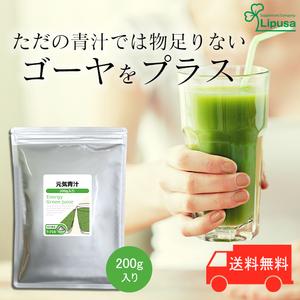 【リプサ公式】 元気青汁 200g T-716 サプリメント サプリ 健康食品 送料無料