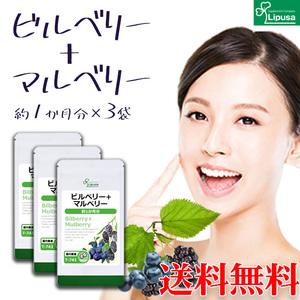 【リプサ公式】 ビルベリー+マルベリー 約1か月分×3袋 T-741-3 サプリメント サプリ 健康食品 美容 送料無料