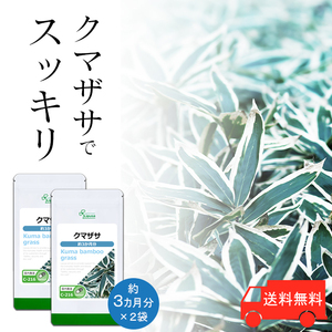 【リプサ公式】 クマザサ(熊笹) 約3か月分×2袋 C-216-2 サプリメント サプリ 健康食品 ダイエット 送料無料