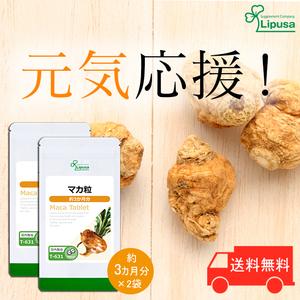 【リプサ公式】 マカ粒 約3か月分×2袋 T-631-2 サプリメント サプリ 健康食品 活力 送料無料