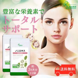 【リプサ公式】 ノニエキス 約3か月分×2袋 C-246-2 サプリメント サプリ 健康食品 美容 送料無料