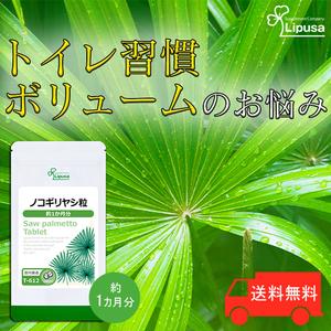 【リプサ公式】 ノコギリヤシ粒 約1か月分 T-612 サプリメント サプリ 健康食品 送料無料
