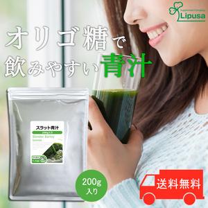 【リプサ公式】 スラット青汁 200g T-720 サプリメント サプリ 健康食品 送料無料