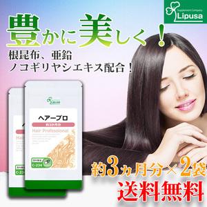 【リプサ公式】 ヘアープロ 約3か月分×2袋 C-234-2 サプリメント サプリ 健康食品 美容 送料無料