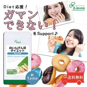 【リプサ公式】 白いんげん豆ダイエット 約1か月分 T-647 サプリメント サプリ 健康食品 送料無料