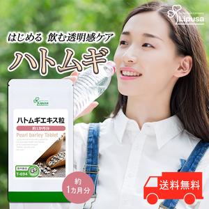 【リプサ公式】 ハトムギエキス粒 約1か月分 T-694 サプリメント サプリ 健康食品 送料無料