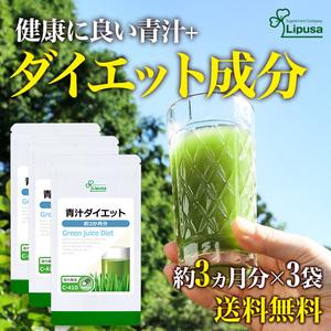 【リプサ公式】 青汁ダイエット 約3か月分×3袋 C-410-3 サプリメント サプリ 健康食品 ダイエット 送料無料
