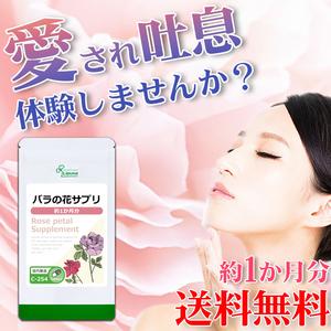 【リプサ公式】 バラの花サプリ 約1か月分 C-254 サプリメント サプリ 健康食品 美容 送料無料