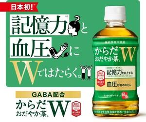 コカ・コーラ からだおだやか茶W 350mlPET ×24本
