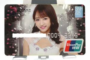ultra rare!* large popular idol group *SNH 48[ fan *tintin] special memory issue *UNIONPAY*IC card!* limited amount sale goods!R1