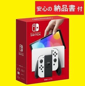 【納品書付 新品未開封】Nintendo Switch 有機ELモデル ホワイト