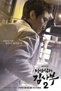 韓国ドラマ【浪漫ドクターキム・サブ2】Blu-ray版 全16話 2枚組