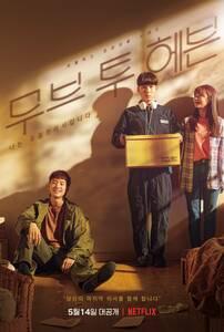韓国ドラマ【ムーブ・トゥ・ヘブン: 私は遺品整理士です】Blu-ray版 全10話 1枚組