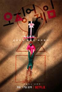 韓国ドラマ【イカゲーム】DVD版 全9話 5枚組