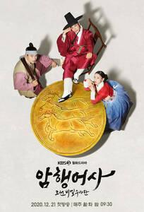 韓国ドラマ【暗行御史:朝鮮秘密捜査団】Blu-ray版 全16話 2枚組