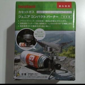 IWATANI 岩谷産業 ジュニアコンパクトバーナー CB-JCB 新品未使用品