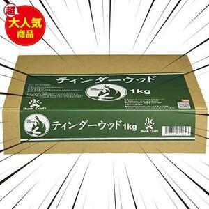 Bush Craft(ブッシュクラフト) ティンダーウッド(着火剤) 06-03-orti-0004 1000g