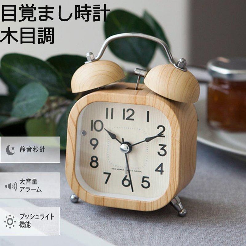 目覚まし時計 アナログ時計 木目調 ベル音 リビング 卓上 静音 シンプル