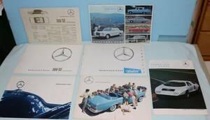 レア レトロ 旧車 カタログ メルセデス ベンツ 1960年代カタログ いろいろ