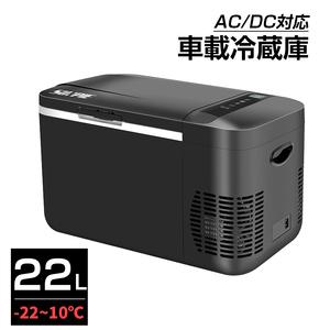 sunpie ポータブル 冷凍庫 車載冷蔵庫 22L ポータブル 1年保証 -22℃~10℃ USB給電可能 家庭用コンセントに ミニ冷蔵庫 急速冷凍 12V 24V