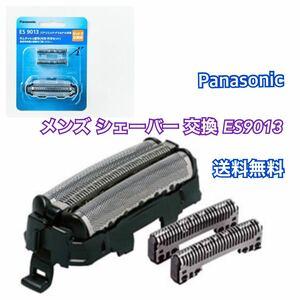 替刃 パナソニック メンズシェーバー 交換 ES9013 未開封