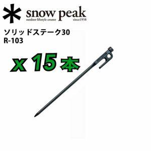 スノーピーク ペグ ソリッドステーク 30 R-103 snowpeak x15
