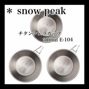 スノーピーク チタンシェラカップ 310ml E-104 3コセット
