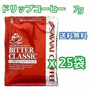 ドリップバッグコーヒー (澤井珈琲) 7g x 25袋