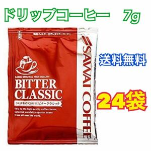 ドリップバッグコーヒー (澤井珈琲) 7g x 24袋