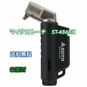 SOTO マイクロトーチ ACTIVE(アクティブ) ブラック ST-486BK