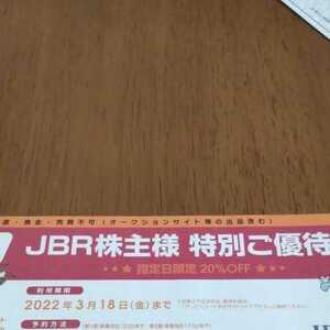 【送料込】キッザニア東京・キッザニア甲子園 共通 特別優待券 20%OFF JBR株主優待券 2022年3月18日まで