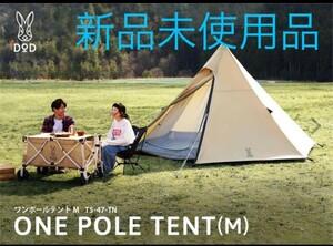 ONE POLE TENT (M)ワンポールテントMT5-47-TN