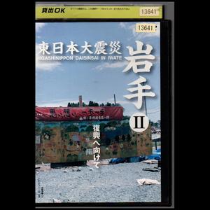 DVD 東日本大震災 岩手2 復興に向けて  再生確認済み