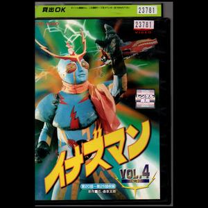 DVD イナズマン Vol.4  再生確認済み