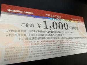 ◆★☆大江戸温泉リート株主優待券1,000円分 2枚◆★☆豪華おまけ付き!!