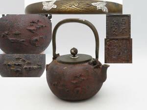 BS1079 亀文堂造 鉄瓶 楼閣山水図 在銘 銅蓋 身在印 煎茶道具 湯沸 急須