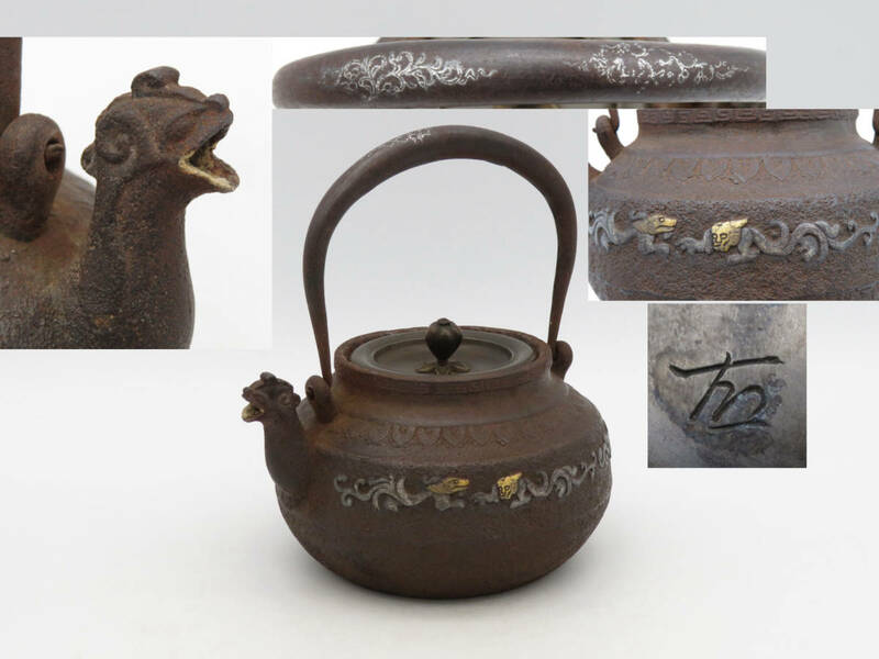BS1098 獣口 饕餮 龍 紋 鉄瓶 銀象嵌 提手 銅蓋 急須 時代煎茶道具 湯沸