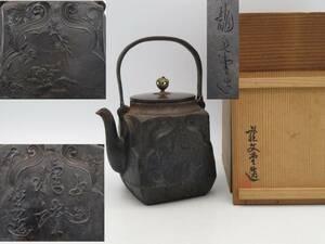 BS1108 龍文堂 造 大国系 漢詩仙人紋 鉄瓶 平打提手 銅蓋 在銘 共箱 湯沸 煎茶道具 急須 湯沸 水差