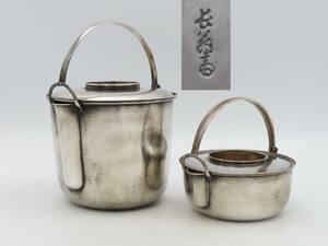 BS1114 長翁斎 造 純銀製 湯沸 2点 在銘 銀瓶 銚子 酒器 煎茶道具