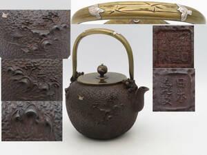 BS1121 亀文堂造 鉄瓶 楼閣山水図 在銘 銅蓋 身在印 煎茶道具 湯沸 急須